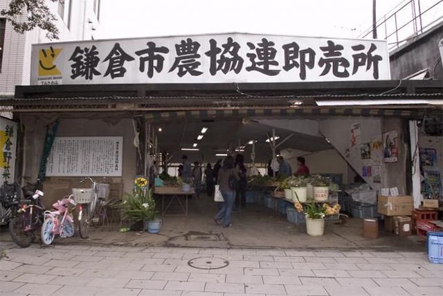 鎌倉市農協連即買所