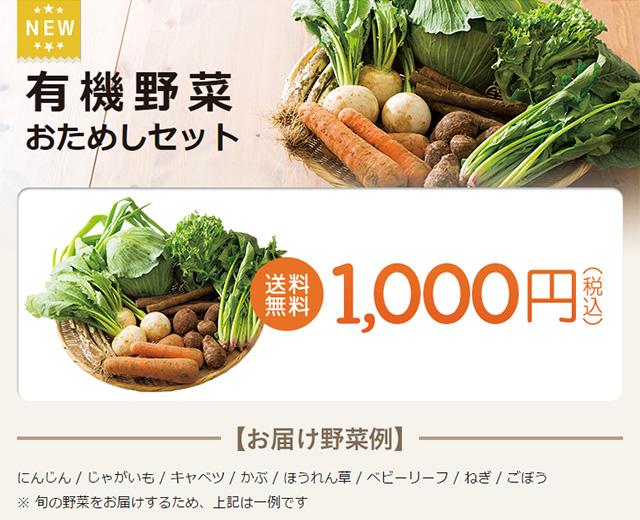 パルシステムの野菜宅配